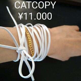 アパルトモンドゥーズィエムクラス(L'Appartement DEUXIEME CLASSE)の新品!百貨店購入 白皮革 真鍮 リストバンド チョーカー (ブレスレット/バングル)