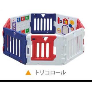 ニホンイクジ(日本育児)の日本育児 ベビーサークル トリコロール(ベビーサークル)
