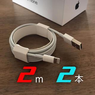 アイフォーン(iPhone)のiPhone 充電器 充電ケーブル コード2m lightning cable(バッテリー/充電器)