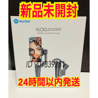 新品 FeiyuTech VLOG pocket  超小型 スマホ用 ジンバル(自撮り棒)