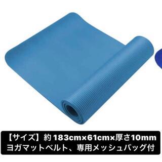 ブルー:ヨガマット10mm/ ベルト収納キャリングケース付き (ヨガ)