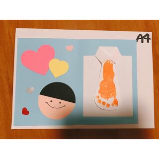 父の日メッセージカード 足型 製作キット5人分(手形/足形)
