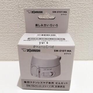 象印 - 新品 象印 ステンレスマグ専用 せんセット ホワイト ワンタッチタイプ 交換部品