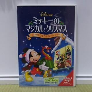 ディズニー(Disney)のミッキーのマジカル・クリスマス/雪の日のゆかいなパーティー DVD(舞台/ミュージカル)