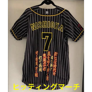 ハンシンタイガース(阪神タイガース)の阪神タイガース公式ユニホームレプリカ7番 西岡 ヒッティングマーチ刺繍 レア(応援グッズ)
