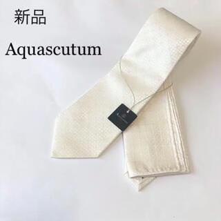 アクアスキュータム(AQUA SCUTUM)の新品 アクアスキュータム チーフ付きネクタイ(ネクタイ)