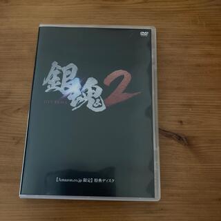 銀魂2 Amazon限定特典ディスク(日本映画)