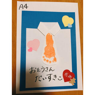 父の日メッセージカード 製作キット 5人分(手形/足形)