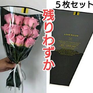 (669)フラワーアレンジメント資材ラッピングシートプレゼント花束 5枚(その他)