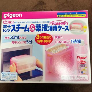 ピジョン(Pigeon)の電子レンジスチーム&薬液消毒ケース(哺乳ビン用消毒/衛生ケース)