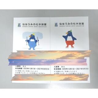 仙台うみの杜水族館 入館チケット2枚(水族館)