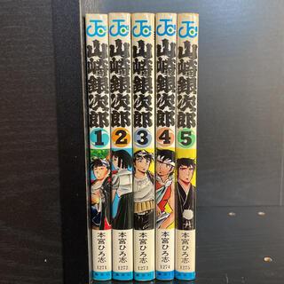 集英社 - 山崎銀次郎 全巻 全5巻セット 本宮ひろ志 ジャンプ 少年漫画