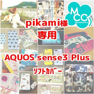 pikami様専用 AQUOS sense3 Plus ソフトカバー(Androidケース)