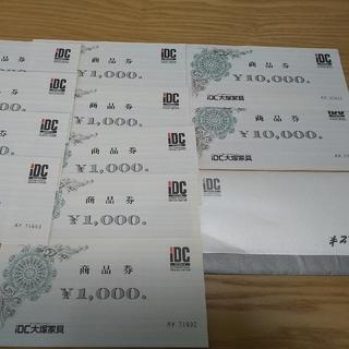 オオツカカグ(大塚家具)のIDC OTSUKA 大塚家具商品券 ¥29000-(その他)