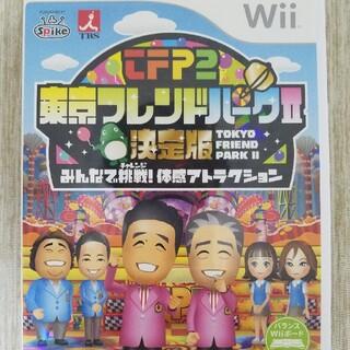 Wii - ★ 最安値 東京フレンドパークII 決定版  みんなで挑戦!体感アトラクション