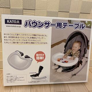 カトージ(KATOJI)のカトージ バウンサーテーブル 新品未開封(その他)