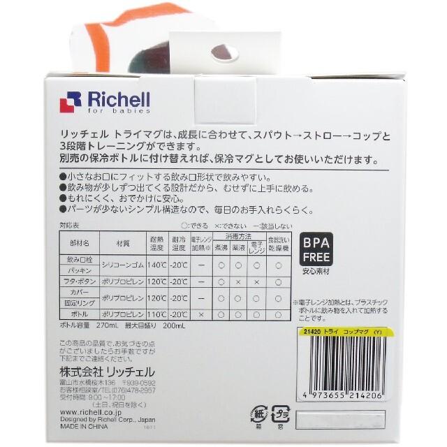 Richell(リッチェル)のリッチェル☆トライ コップマグ キッズ/ベビー/マタニティの授乳/お食事用品(マグカップ)の商品写真
