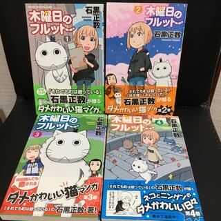 アキタショテン(秋田書店)の木曜日のフルット 4巻セット(その他)