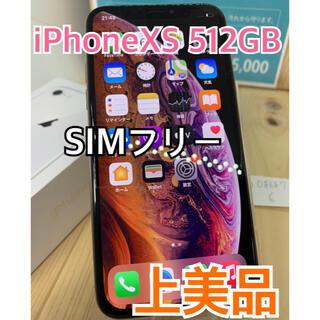 Apple - 【A】【上美品】iPhone XS 512 GB SIMフリー Gold 本体