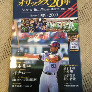 オリックスバファローズ(オリックス・バファローズ)のオリックス20年 History 1989-2009よみがえる青い記(趣味/スポーツ/実用)