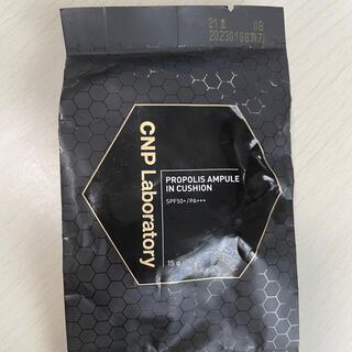 CNP - CNPプロポリスアンプルインクッション