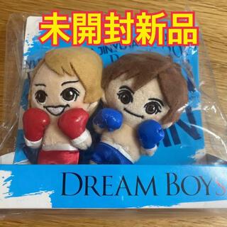 ドリボ DREAM BOYS  ぬいぐるみ キーホルダー DREAMBOYS
