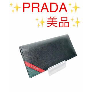 プラダ(PRADA)の✨PRADA✨プラダ 長財布グリーン 1点限り❗️(長財布)
