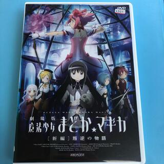 劇場版 魔法少女まどか☆マギカ [新編] 叛逆の物語 DVD(アニメ)