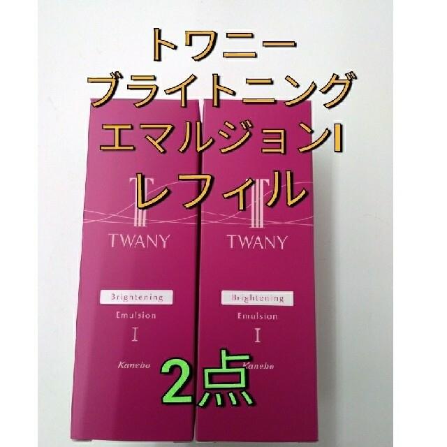 TWANY(トワニー)の完全未開封品! トワニー ブライトニングエマルジョン I レフィル 2本 コスメ/美容のスキンケア/基礎化粧品(乳液/ミルク)の商品写真
