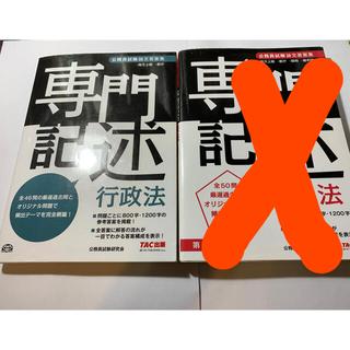 タックシュッパン(TAC出版)の公務員試験論文答案集 専門記述憲法 第2版(資格/検定)