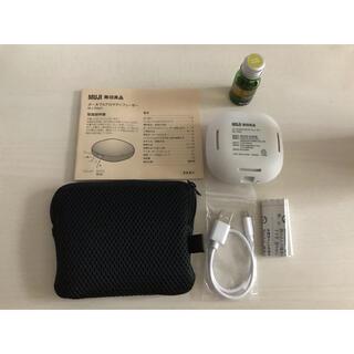 ムジルシリョウヒン(MUJI (無印良品))の無地良品 ポータブルアロマディフューザー MJ-PAD1(アロマディフューザー)