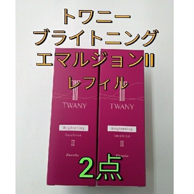 TWANY(トワニー)の完全未開封品! トワニー ブライトニングエマルジョン II レフィル 2本 コスメ/美容のスキンケア/基礎化粧品(乳液/ミルク)の商品写真