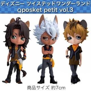 【3種セット】ツイステ フィギュア Qposket petit