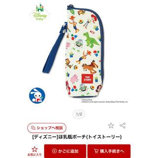 哺乳瓶ポーチ★トイストーリー