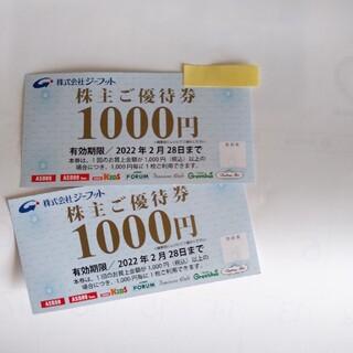 アスビー(ASBee)のジーフット 株主優待券 2000円(ショッピング)