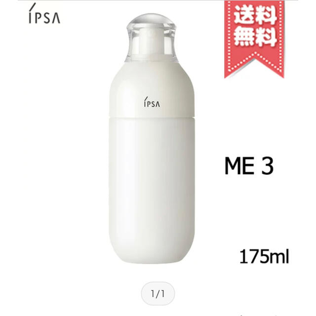 IPSA(イプサ)のIPSA イプサME 3 175ml コスメ/美容のスキンケア/基礎化粧品(乳液/ミルク)の商品写真