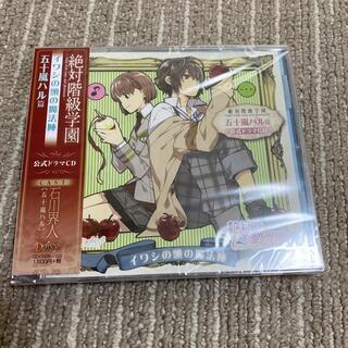【新品未開封】絶対階級学園 公式ドラマCD 五十嵐ハル(石川界人(CDブック)