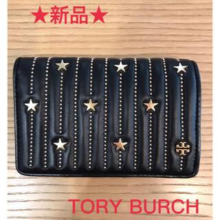 Tory Burch - ★新品★ Tory Burch 星スタッズ二つ折り財布 トリーバーチ