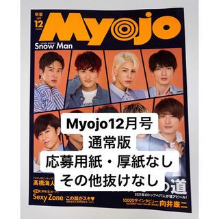 Myojo 12月号 通常版 明星 応募用紙 厚紙 なし(音楽/芸能)