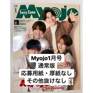 Myojo 1月号 通常版 明星 応募用紙 厚紙 なし(音楽/芸能)