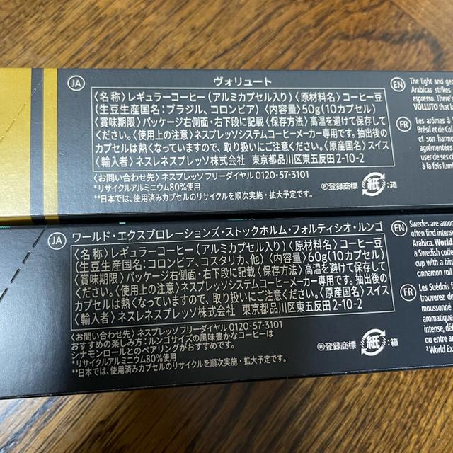 Nestle(ネスレ)のネスプレッソ カプセル 食品/飲料/酒の飲料(コーヒー)の商品写真