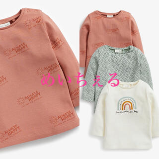 NEXT - 【新品】next マルチ オーガニックコットンレインボーTシャツ3枚組(ベビー)