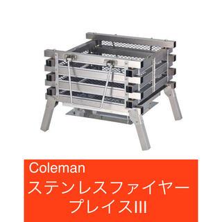 コールマン(Coleman)のコールマン ステンレスファイアープレイス3(その他)
