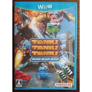 【美品】タンク! タンク! タンク! Wii U