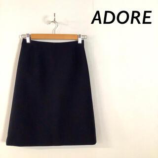 ADORE - 【美品】ADORE スカート ベーシック バックファスナー ネイビー
