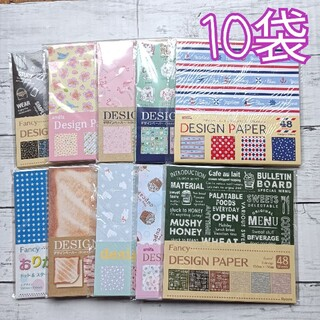 【新品】折り紙    デザインペーパー   10袋