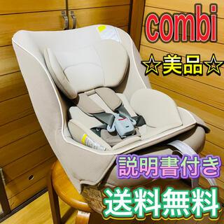 美品☆分解清掃☆説明書付きcombi コッコロS UX チャイルドシート