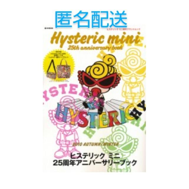 HYSTERIC MINI(ヒステリックミニ)の新品 Hysteric mini 25th anniversary book ① レディースのバッグ(トートバッグ)の商品写真