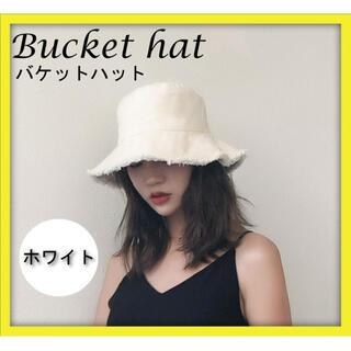 【数量限定】バケットハット フリンジハット 帽子 紫外線対策 白 日焼け防止(ハット)