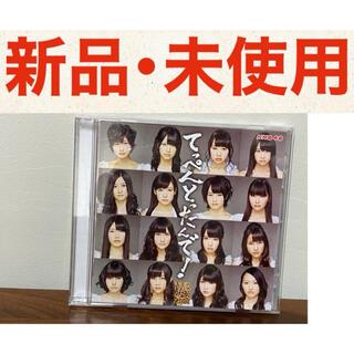 エヌエムビーフォーティーエイト(NMB48)の【最安値☆】 NMB48てっぺんとったんで!   アルバム CD(ポップス/ロック(邦楽))